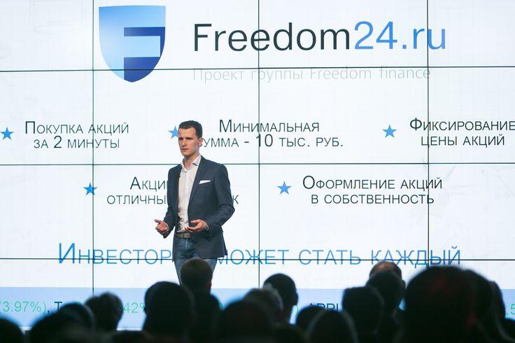 freedom24.ru - магазин акций