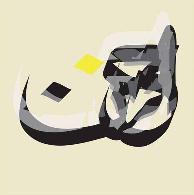 Sabah Arbilli, Al Rahman, archival print, 60x60 cm, 2015 / Courtesy of the Artist