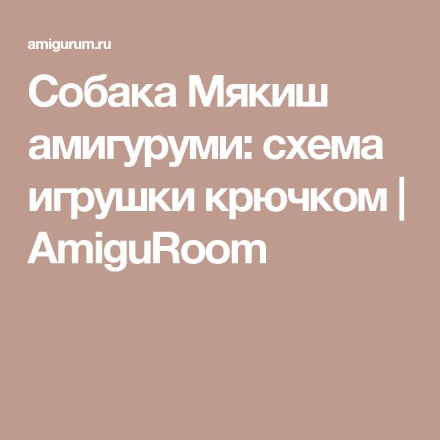 Собака Мякиш амигуруми: схема игрушки крючком   AmiguRoom