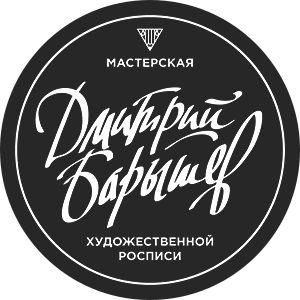 Дмитрий Барышев