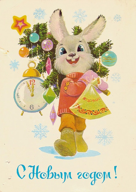 Новогодняя открытка. СССР.