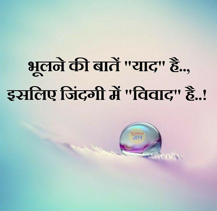 भूलने की बातें याद है, इसलिए जिंदगी में विवाद है. हिंदी शायरी, सुविचार एवं जोक्स के लिए       फॉलो करे→ #शुद्ध Desi ज्ञान Hindi quotes