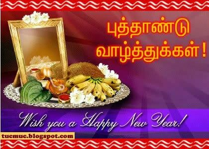 Happy Tamil New Year - Putthandu Vazhthukkal. Wish You A Happy New Year.