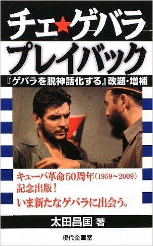 "Cool cover on this, believe it's a Japanese version of Paco Ignacio Taibo's Che Guevara bio, but it might be a solely original by Masakuni Ota | Chie gebara pureibakku: Amazon.co.uk: Masakuni OÌ""ta: 9784773808155: Books"