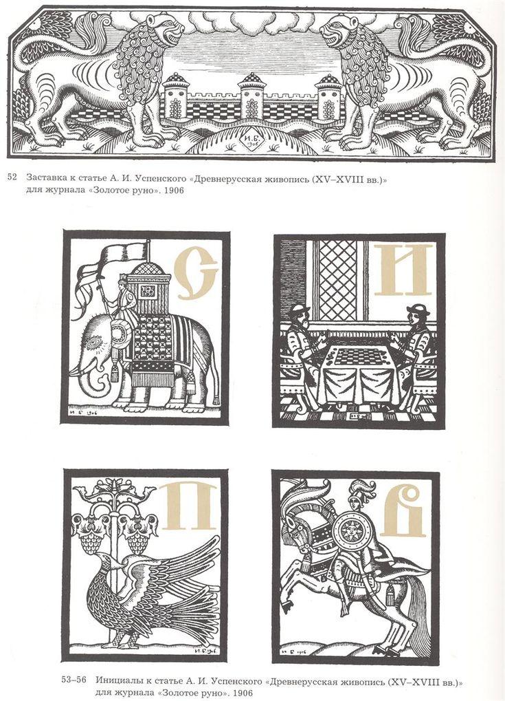 Illustration for the magazine Golden Fleece - Ivan Bilibin - WikiArt.org
