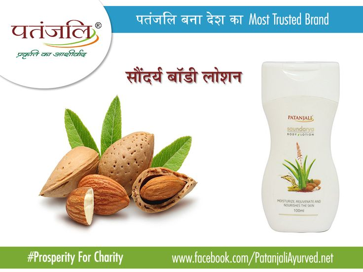 Patanjali Saundarya Body Lotion is a unique blend of natural oils, herbs and fruit extracts that moisturize, nourishes and restores skin's vitality throughout the day. SAUNDARYA BODY LOTION 100ml Price Rs.100