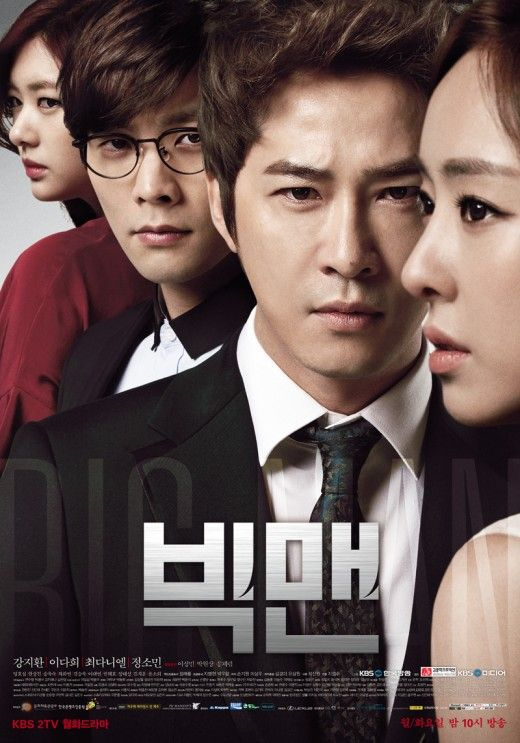 FIRST LOOK: Kang Ji Hwan's action packed new thriller, Big Man