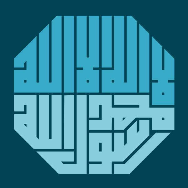 Kufi: Lāilāhaillallāh Muhammad rasulullāh