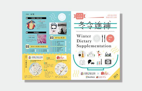 冬令進補 Winter Dietary Supplementation on Behance