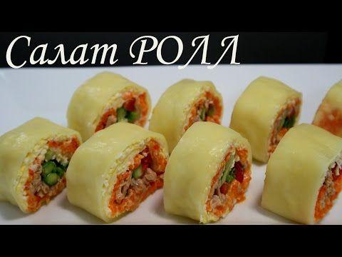Салат РОЛЛ ☀ МИМОЗА ☀ с сыром и тунцом Салат СУШИ необычная подача блюд Salad roll MIMOSA - YouTube