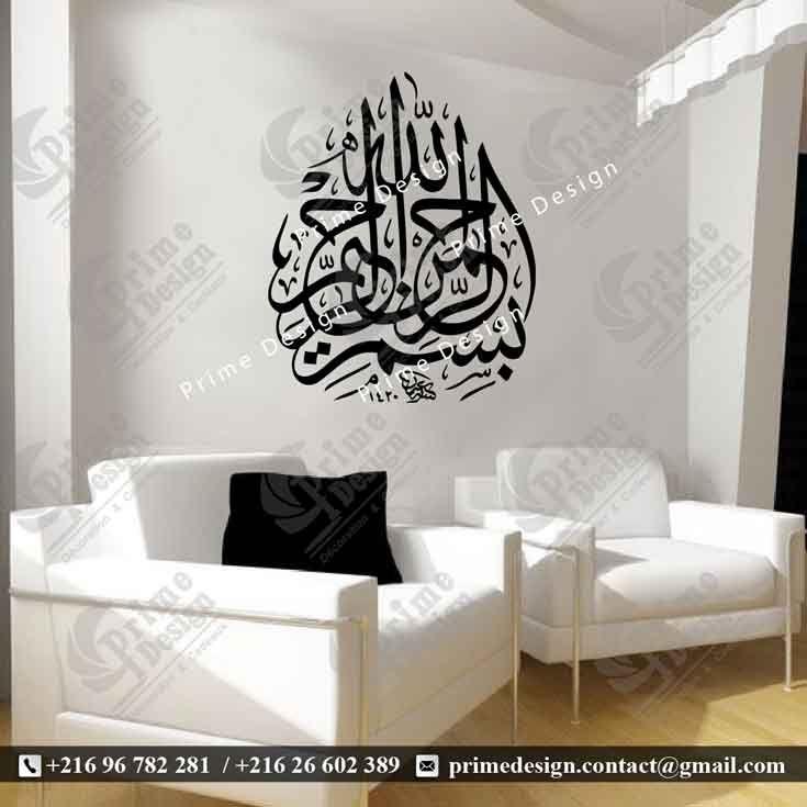 8 best Idées déco Stickers Calligraphie arabe images on Pinterest ...