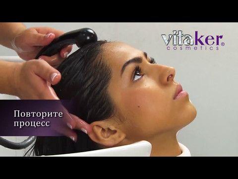 Бразильское кератиновое выпрямление волос Vitaker Sense (Enzo) Инструкция Обучение Курсы - YouTube