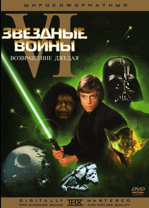 Watch Return of the Jedi Full-Movie