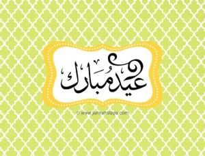 Eid Card Downloads! #FREE #Printable #Ramadan