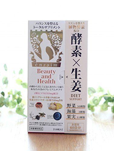 酵素x生姜ダイエットサポート サプリメント 120粒入り énzaim Beauty and Health http://www.amazon.co.jp/dp/B01ALNIISQ/ref=cm_sw_r_pi_dp_X4BSwb0XNQGQV