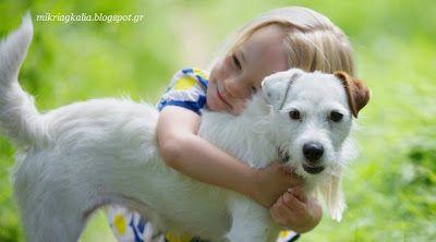 Μικρή Αγκαλιά: Παιδιά και Ζώα μια παρέα!!!