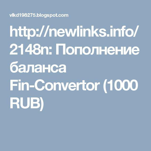 http://newlinks.info/2148n: Пополнение баланса Fin-Convertor (1000 RUB)