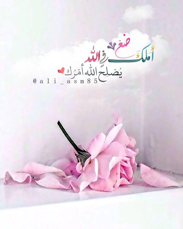Aℓi On Instagram ضع أملك في الله يصلح الله أمرك فلو فلوو بلاك صور خلفيات جالكسي اسلاميه Cool Words Holy Quran Islamic Pictures