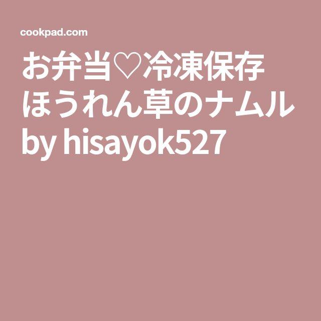お弁当♡冷凍保存 ほうれん草のナムル by hisayok527