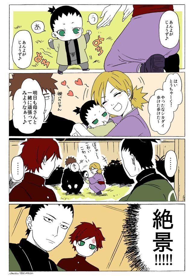 ナルト 疾風 伝 gaara shikamaru