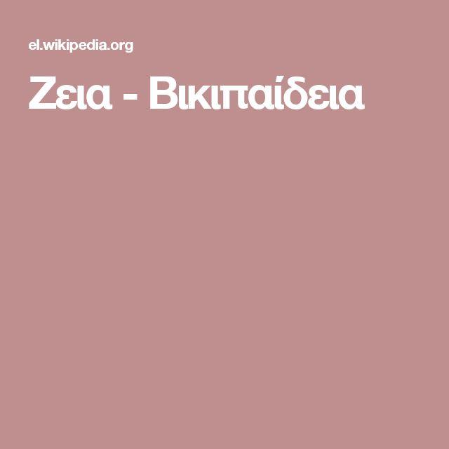 Ζεια - Βικιπαίδεια