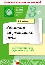 Читать книгу Занятия по развитию речи во второй младшей группе детского сада. Планы занятий В. В. Гербовой : онлайн чтение - страница 4