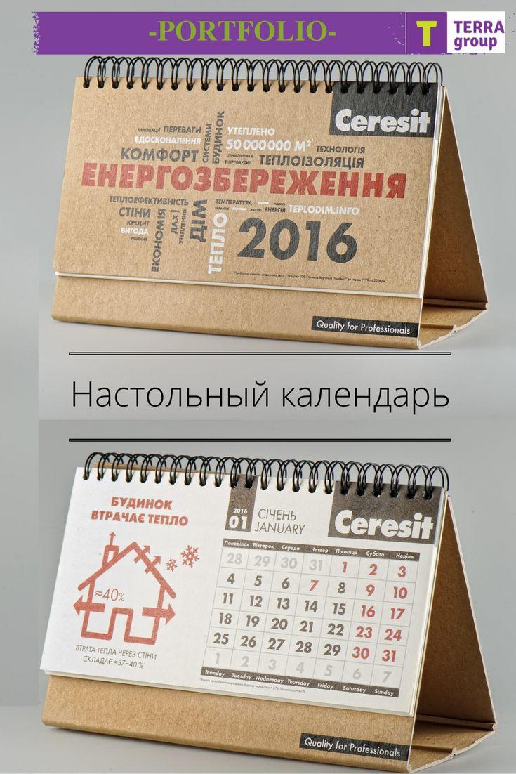 Настольный календарь.  Перекидной настольный календарь, оформленный в фирменном…
