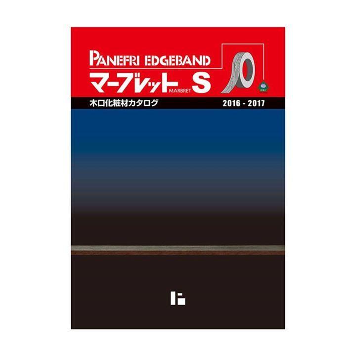 パネフリ工業の樹脂製厚物木口材マーブレットSはホームページにてPDFカタログをご用意しておりますぜひ木目単色ディープエンボスハイグロスなど豊富なバリエーションをご確認下さい http://ift.tt/2uglkWy 実カタログカットサンプルもご用意しておりますのでお気軽にお申し付け下さい #panefri #plastics #Industrial #industrialdesign #edgeband #photooftheday #interior #diy #table #design #productdesign #woodgrain #furniture #architecture #archilovers #counter #countertops #edgebanding #kyoto #tokyo #japan #カウンター #家具 #インテリア  #デザイン #内装 #建築 #カタログ無料 #カットサンプル無料 #パネフリ http://ift.tt/2tGSmSG