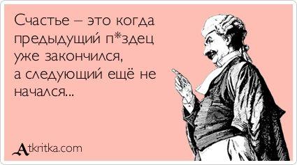 Счастье – это когда предыдущий п*здец уже закончился, а следующий ещё не начался... / открытка №279749 - Аткрытка / atkritka.com