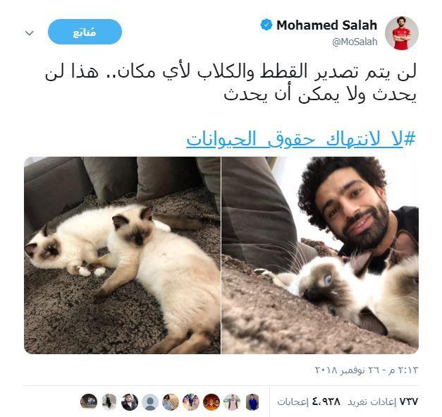 عاجل بالصور محمد صلاح ينتقد قرار الحكومة المصرية وينشر صورة تثير الجدل وتفاعل كبير من النشطاء Mohamed Salah Salah