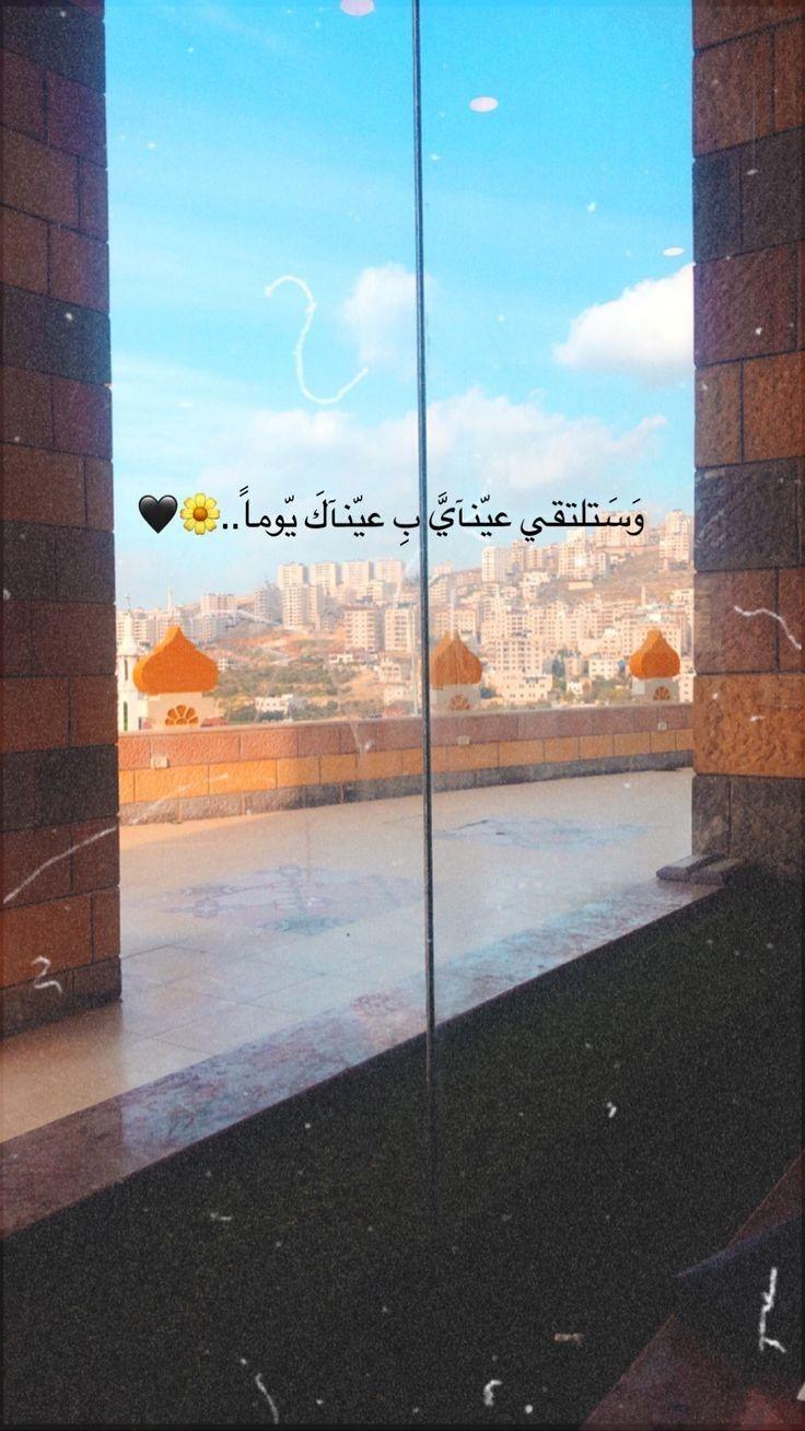 سنلتقي يوما ما Beautiful Arabic Words Quotes For Book Lovers Snapchat Picture