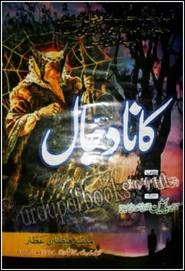 Kana Dajjal Book By Ahmed Mustafa Qasim containing the information on dajjal and some calls anti christ.In past ary pakistani news channel also telecasted a movie on dajjal titled as arival reloaded.