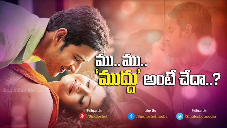 Mahesh babu may not act lip lock scenes in feature films | Mahesh Babu| ...