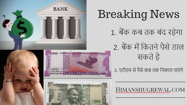 Breaking news: न्यू दिल्ली. नरेंद्र मोदी के न्यू ऐलान से मचा हुआ है काफी हंगामा सब पूछ रहे है की बैंक कब तक बंद रहेगा और इतने पैसे जमा करा सकते है और.....