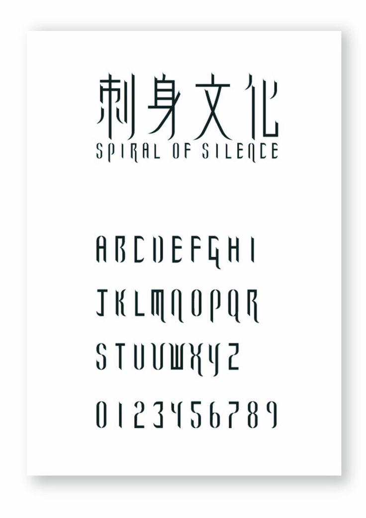 http://spiral-of-silence-0.tumblr.com/  design:劉佳宜 LIU,CHIA-YI  刺身文化2014