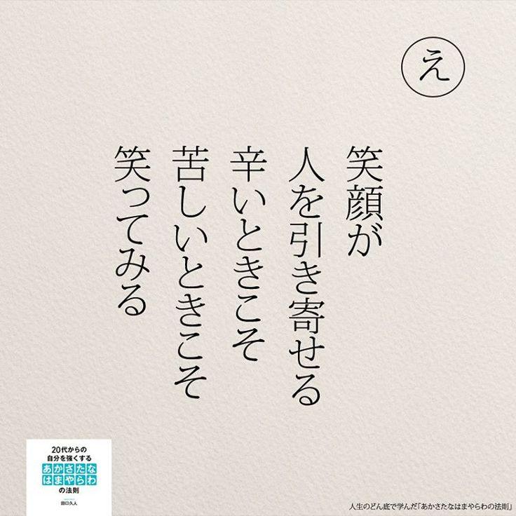 いいね!8,341件、コメント21件 ― yumekanauさん(@yumekanau2)のInstagramアカウント: 「人生のどん底で学んだ「あかさたなはまやらわの法則」より . . . #人生のどん底から学んだあかさたなはまやらわの法則 #あかさたなはまやらわの法則#自己啓発#日本語#詩…」
