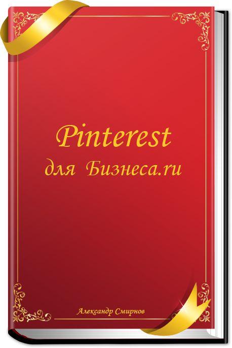Представляю вниманию свою книгу. Pinteret для Бизнеса.ru  Из нее Вы узнаете как привлечь целевой трафик из самой быстрорастущей сети в мире!