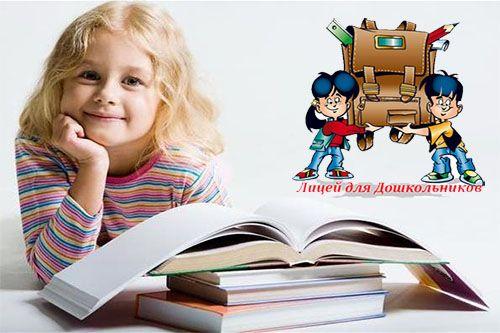подготовка к школе в Лицее Для Дошкольников; Гелленджикский детский сад