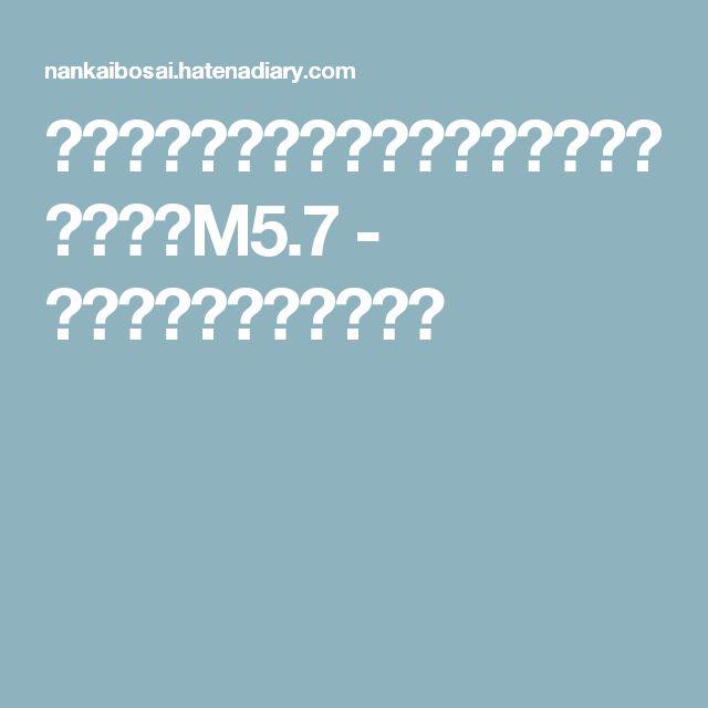地震発生 南海トラフ上!?大隅半島東方沖でM5.7 - 南海トラフ地震警戒情報