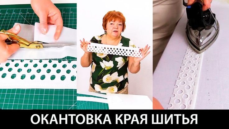 Обработка края ткани шитья Как обработать срезы изделий хлопком Косая бе...