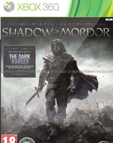 Скачать middle earth shadow of mordor 2 через торрент на русском