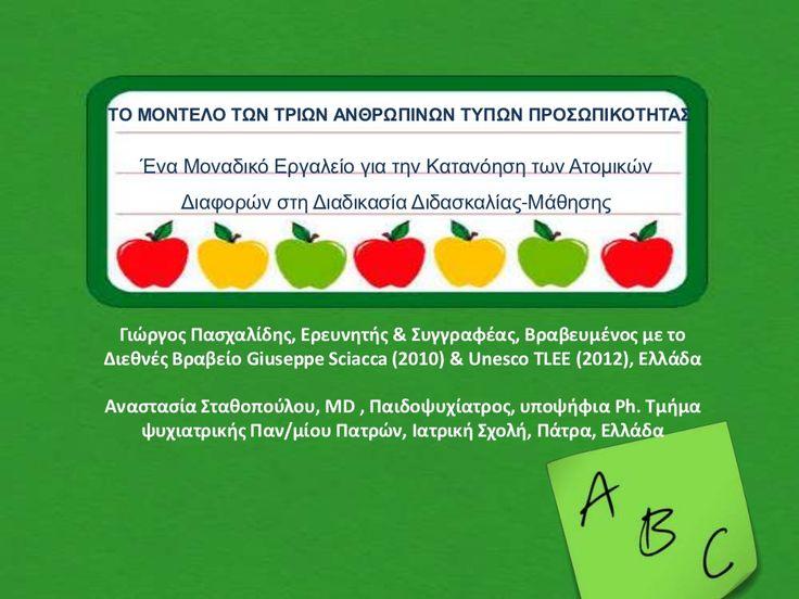 t-15727240 by Γιώργος Πασχαλίδης via Slideshare