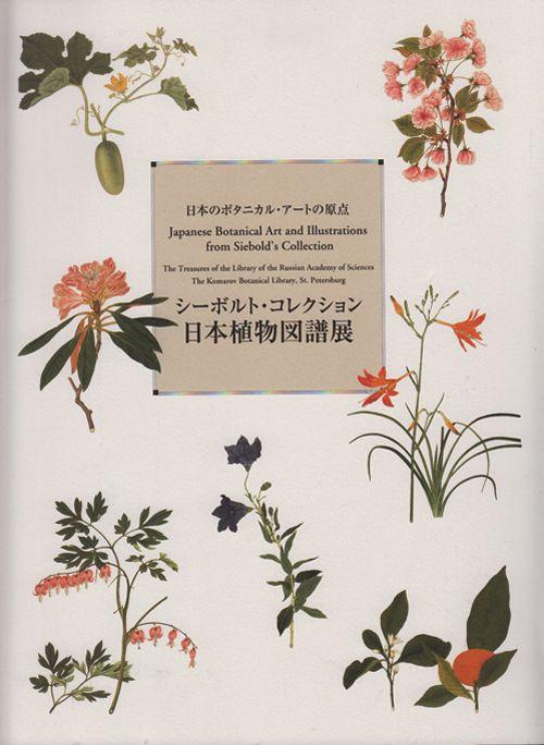 hamonikakoshoten:シーボルト・コレクション日本植物図譜展 日本のボタニカル・アートの原点