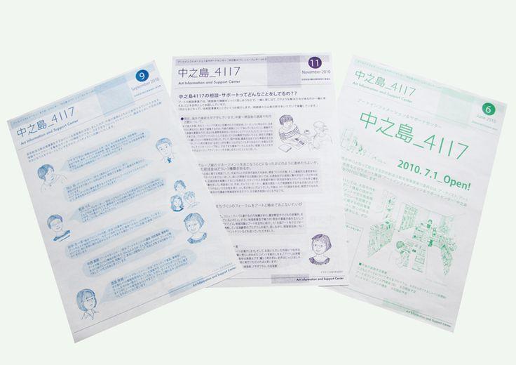 中之島4117 ニュースレター : works | Haruka Furusaka