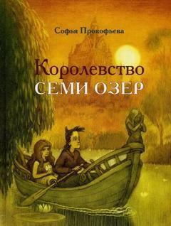 Прокофьева Софья - Королевство семи озер