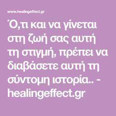 Ό,τι και να γίνεται στη ζωή σας αυτή τη στιγμή, πρέπει να διαβάσετε αυτή τη σύντομη ιστορία.. - healingeffect.gr