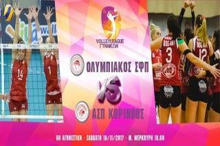 Volleyleague Γυναικών. ΣΤ' Αγωνιστική. 18/11/2017. Ολυμπιακός ΣΦΠ-ΑΠΣ Κόρινθος 3-0.