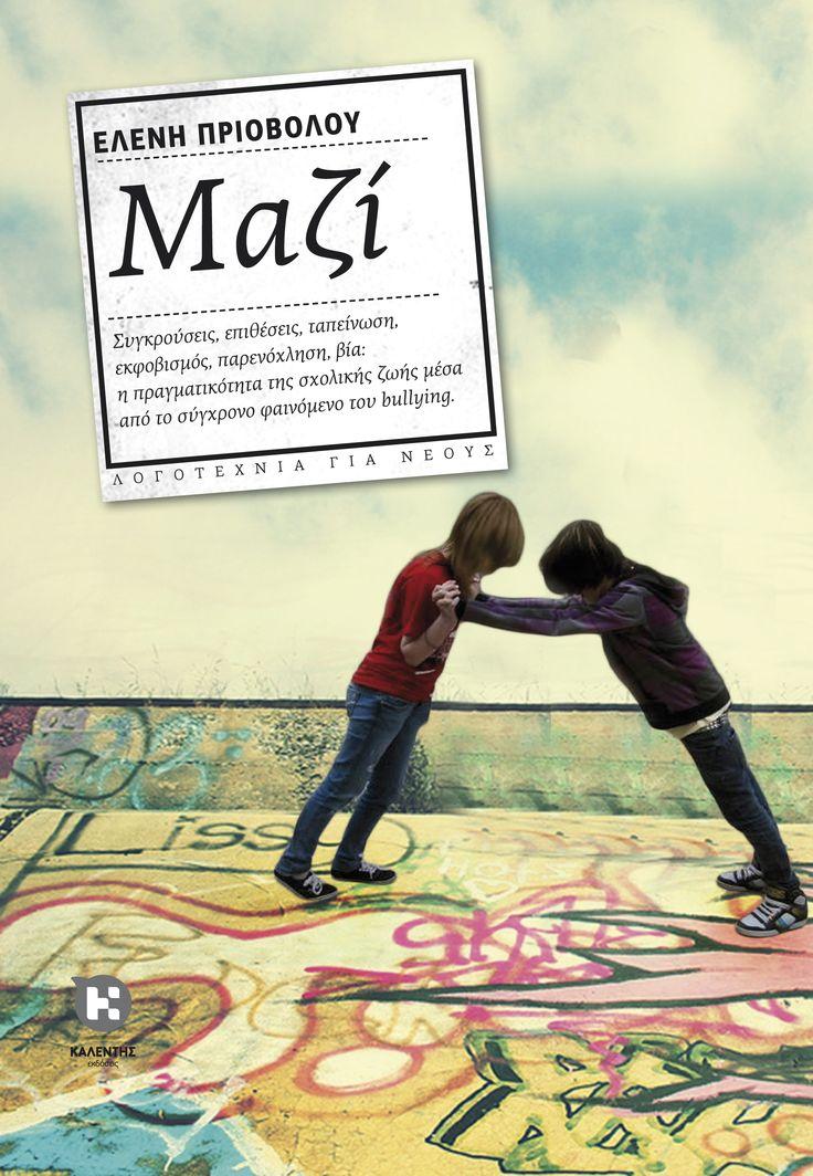 Βιβλία κατά του #εκφοβισμού via ΒΙΒΛΙΟΠΩΛΕΙΟ ΠΟΛΙΤΕΙΑ ~ POLITEIA BOOKSTORE   (http://www.politeianet.gr/thematikes-protaseis/biblia-kata-tou-ekfobismou-591) _____ #MAZI: Το μυθιστόρημα για εφήβους (10+) της #Ελένης_Πριοβόλου για τη σχολική βία, ένα κοινωνικό φαινόμενο που αφορά τους ανηλίκους και προβληματίζει εκπαιδευτικούς και γονείς. Περισσότερα:  http://www.kalendis.gr/e-bookstore/vivlia-gia-paidia-kai-neous/logotexnia/product/105-
