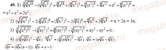 Задача 49 - Алгебра 10-11 класс Алимов