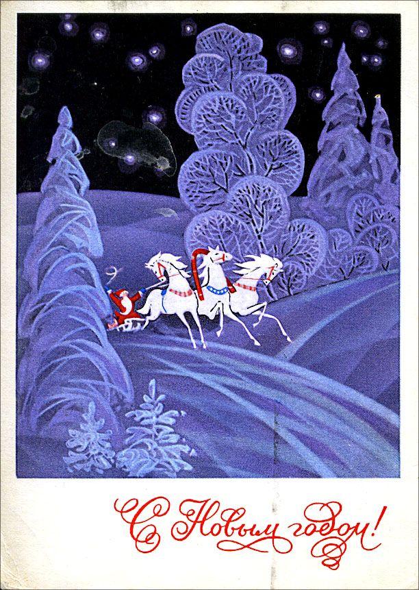 Художники М.Папулин и Л.Кузнецов, 1971 г., Мин.связи СССР